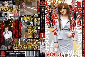 MAS-030 Rina Kato Picks up Random Guys for a Little Kinky Fun vol. 1