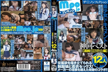 MBM-060 The ☆ Non-fiction Beautiful Girl Document God's Best [pure Uniform School Student Edition] 12 People 4 Hours