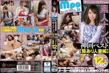 MBM-078 Mpo.jp Presents The ☆ Non-Fiction Amateur Nampa God Times Best [Married Woman With Gaps] 12 People 240 Minutes