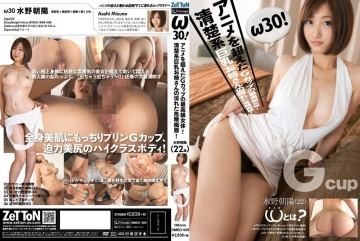 OMEG-005 ω30!Finest Woman's Body Of G-cup Beyond The Anime!Neat System Busty Older Sister Of The Horny The Danger Silliness! Chaoyang Mizuno (22)