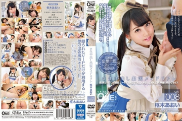 ONEZ-190 # Cum Pies Business Trip Maid Reflation Vol. 008 Aoki Kuraki