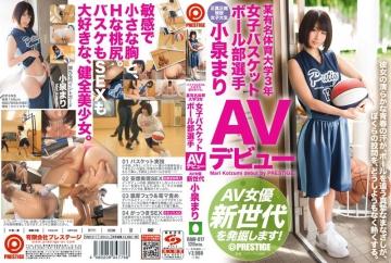 RAW-017 A Certain Famous Sport University Three Years Women's Basketball Player Koizumi Mari AV Debut AV Actress New Generation To Discover!