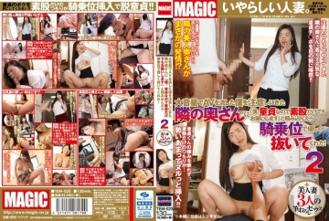 """TEM-020 Next To His Wife That Came To Mind Me That Shed AV Loud """"I Am, Because It Is Virgin, Please Just Intercrural Sex"""" And Gave Me Pulled Gently With A Cowgirl Once You've Beg!2"""