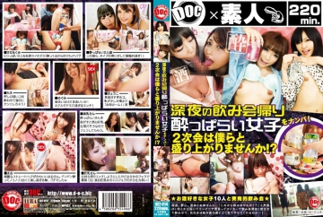 ULT-014 The Nampa Girls Drunk Way Back Late-night Drinking Session! Second Meeting Do Not Climax With Us! ?