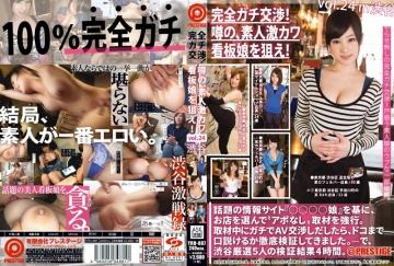 YRH-087 Full Gachi Negotiations!Rumors, Aim The Amateur Super River Poster Girl!vol.24