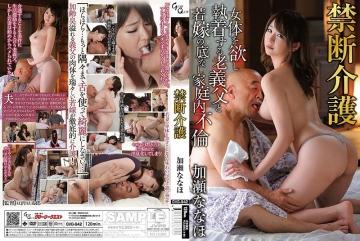 GVG-942 Forbidden Care Nanaho Kase