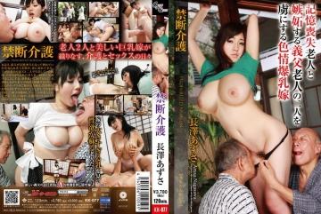 KK-077 Azusa Nagasawa Abstinence Care