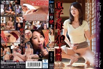 MAS-020 Countryside Fakecest: The Stepmoment A Boy Fucks His Mother… Reiko Kitagawa
