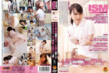 "DISM-001 Nurse In The Hospital Was My Sister ""No Way! ""I Am Not Only You Can Ask My Sister"" But … I Could Be Seen The Po Ji ○ Abstinence Erect Barrage 7 Guaranteed! ! ' VOL.1"