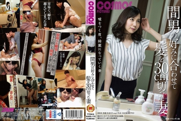 HAWA-178 Wife Who Cut Hair 30cm According To The Taste Of The Man While