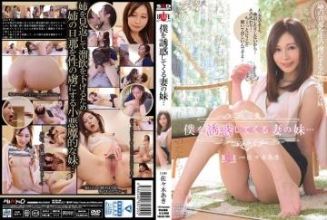 HBAD-306 My Sister In Law Came To Seduce Me … Aki Sasaki