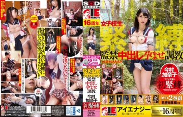 IENE-673 Conceived To Torture Out Kanako School Girls Bondage Captivity In Imamura