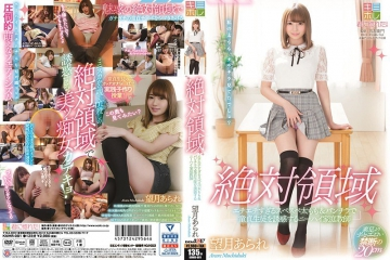 KMHR-081 Mochizuki Hail Absolute Territory Too Many Thighs & Panchira Knee High Tutor To Seduce Virgin Students
