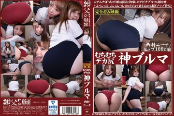 OKB-030 Whippy Ass God Bloomers Nishimura Nina Nimimuchi Chubby Mother Restrained Lori Beautiful Girls, Married Women Beauty Etc In The Room, Wearing Petit Petit Bloomers, Hampen Pants Ass, Muremare Walleje Etc. Super Dough Closeup That Can See Pores!