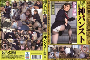 OKP-038 God Pantyhose Rio Okita Married Woman And Mother, Working Uniform OL Etc Raw Raw Pantyhose That Wraps The Leg Of A Mature Woman With Full Clothes And Tastes The Toe From The Sole Completely Made Up Of It!Unlimited Masturbation And Face Sitting And Footjob, Sometimes Sometimes Cum And Cum On The Ass!