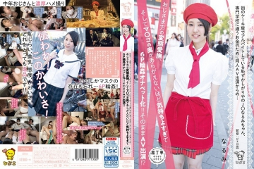 PIYO-036 Shy Shy J ○ Narumi Who Is Part-time Job At A Cake Shop In The City, From Money Cop AV Appearance For Money To Go To A Vocational School … Transformation Caress Of Uncle People, And The Back Of The Co ○ Ma Is Not Enough It's Too Good To Be 6P Gangbanged Onnapet! !AV Appearance As It Is! ?