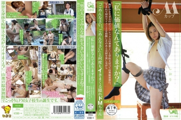 """PIYO-040 """"Is It Worth Me?""""Too Small A Chest Is A Complex J_ And A School Trip To Yamaoku Onsen.She Experiences Tears For The First Time Since She Was Born, And Shed Tears, """"I'm Sorry, I'm Sorry"""" And The Secret De M-chan Who Keeps Rolling Up Again And Again.AA Cup Bookmark"""