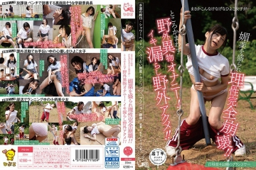 PIYO-044 No Way, Such A Nasty Chick Girl Is Filled With Aphrodisiacs And Reason Completely Collapsed! !Anyway, Foreign Masturbation Outdoors!Leaked Outdoor Acme! !