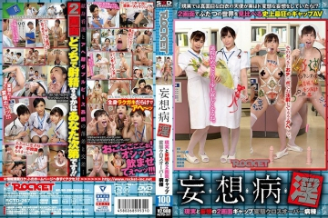 RCTD-267 Delusional Illness 2 Screen Gap Transformation Crossover Ward Of Reality And Delusion