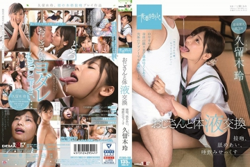SDAB-107 Kuruki Aoi Uncle And Body Fluid Exchange Kiss, Licking, Spitting Spear Kuruki Aoi