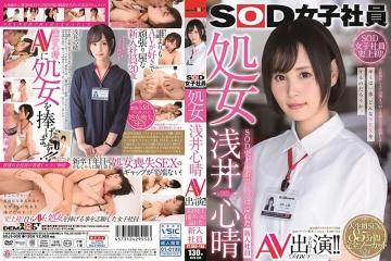 SDJS-036 SOD Female Employee Virgin Asai Shinharu AV Appearance! ! New Employees With The Most SOD History