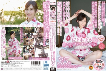 SDNM-069 SOD Married Label Best 30s So Much Neat And Beautiful Married Woman In History To Forget The Final Chapter Husband And Children 35-year-old Miracle Sasaki Autumn That Appeared To AV, The Stop Playing Cat And Mouse Is Flushed The Body Teasing Shame Hot Spring Affair Trip Of 2 Days 1 Night, Wet Dripping … In Search Of Male Genitalia.