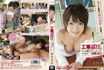 STAR-363 Sakura H Mana ~Tsu to school filled with industry ●