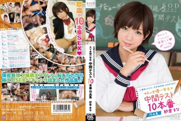 STAR-384 Works 10 Production Midterms Freshman AV Actress Mana Sakura