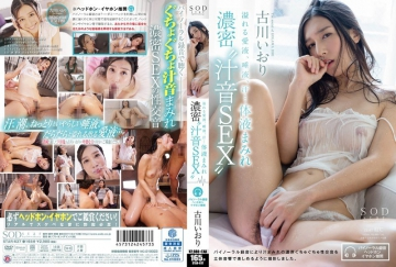 STAR-637 Iori Full Of Love Juice Furukawa, Saliva, Sweat … Body Fluids Covered Dense 'Shiru-on SEX'