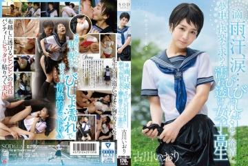 STAR-700 Wet Clothing School Girls That Furukawa Iori Dripping Rain, Sweat, Tears … Soaked In The More Estrus, Seek The Crazy A Pleasure