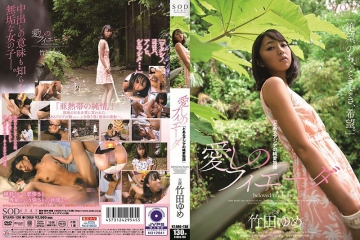 STARS-130 My Beloved Fieda Takeda Dream