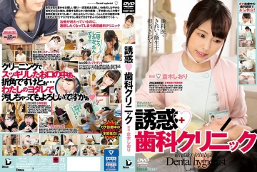 CMD-027 Temptation ◆ Dental Clinic Shiori Kuraki