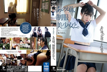 HKD-008 At That Time, With A Beautiful Girl In Uniform. Rion Izumi