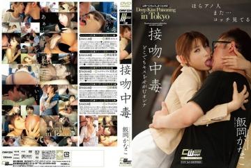 CWM-224 Kiss Poisoning Iioka Kanako