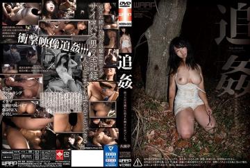 WZEN-023 Kumiko Rape