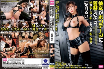 EKDV-583 When She Gets Dressed In Bondage.M Me And S Me … Which One Do You Like Me? Rui Uzuki