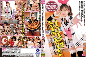 EKDV-586 It Was A Home Coslayer That She Was Beautiful And Shy. ?I'm Going To Play Cosplay Eimi's! ! Erika Fukada