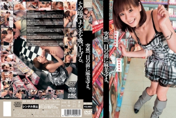DV-1042 Suddenly, Yuma Asami In Front Of Me.