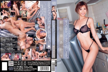 DV-1310 Click To Soapland, And Your House. Akari Asahina