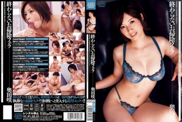DV-1327 Okuda Bloom Cleaning Fellatio Does Not End
