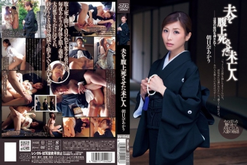 DV-1542 Akari Asahina Widow That Was Sweet Death Her Husband