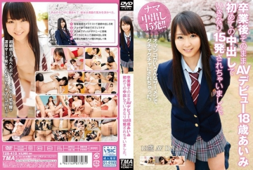 T28-410 And It Has Been Suddenly 15 Issued After Graduation As It Is In Issue In The AV Debut 18-year-old Manami For The First Time.