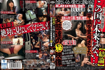 BDSR-402 [Conclusion] There Is No Future For This Country… Secret Videos Of Perverts Who Shocked The Heisei Era