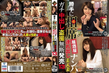 ITSR-070 Self-indulgently Izakaya Nampa Take-out Amateur Married Woman Gachi Pies Voyeur Unauthorized Release 13