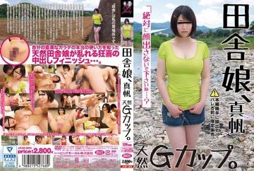 JKSR-304 Country Girl, Maho Natural G Cup. Maho Inoue