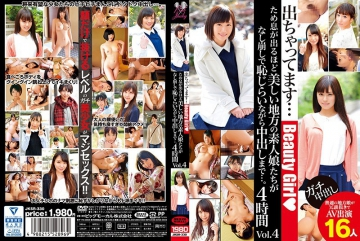 JKSR-330 Beautiful Rural Amateur Girls Who Are Sighing Are Outrunning While They Are Ashamed For Being Outrun … … 4 Hours 4