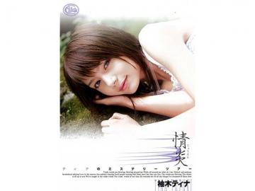 XV-446 Tina Yuzuki Joen