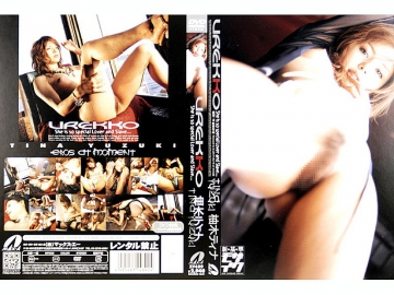 XV-489 Tina Yuzuki UREKKO