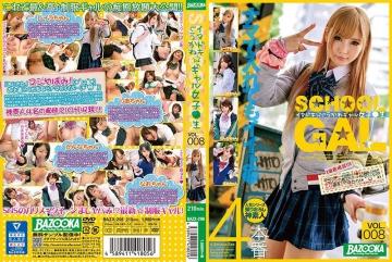 BAZX-206 Imadoki ☆ Gukawa Girl Girls ● Raw Vol.008