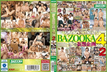 MDB-950 Popular 35 Titles Selected Carefully! ! BAZOOKA Yume No Fantasy Project 4 Hours 2